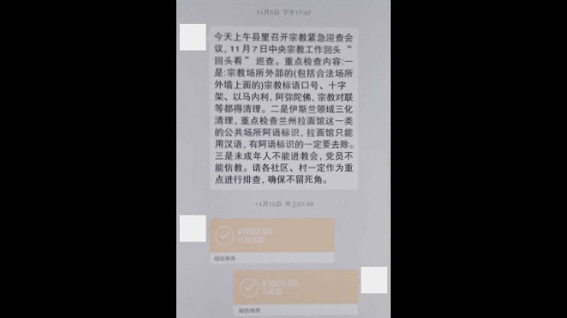 A message to community and village officials in a county of Linyi city