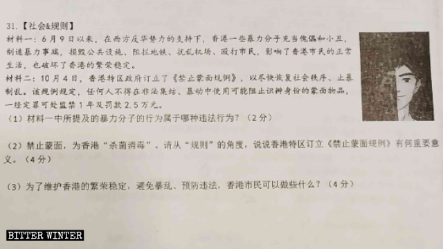 "Middle school students were requested to elaborate on the significance of the ""anti-mask law"" in Hong Kong during a mid-term exam."