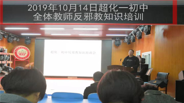"On October 14, 2019, an ""anti-xie jiao"" training session was held for the teachers in a middle school in Chaohua, a town administered by Xinmi city in the central province of Henan."