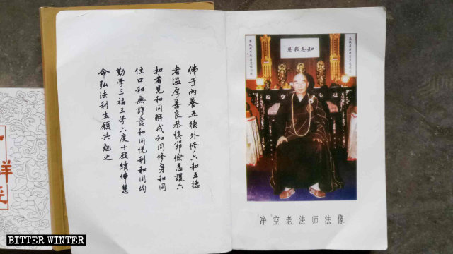 Books by Venerable Master Chin Kung were confiscated from a Buddhist hall in Linzhou.