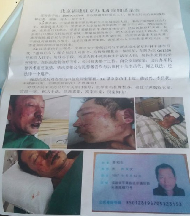 Cai Hesheng was beaten severely by government personnel.