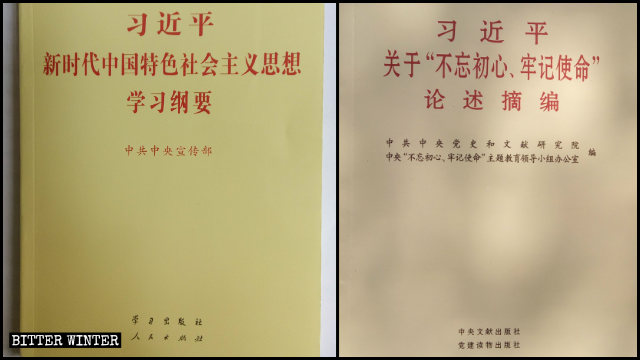 The two books CCP members were ordered to copy by hand.