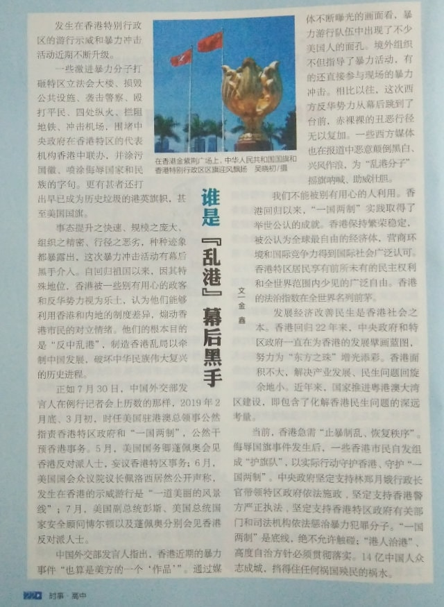 "An article ""Who Is Behind Hong Kong Riots"" claims that anti-China forces were involved in the pro-democracy protests."