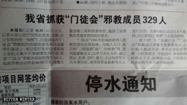 A report by the Xining Evening News about the arrest of members of the Association of Disciples in Qinghai Province.