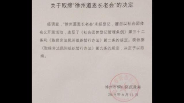 A notice on the closure of Dao'en Presbyterian Church.
