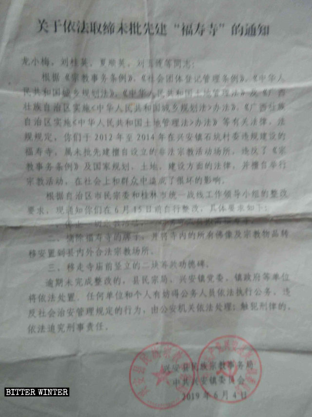 A notice on the closure of the Fushou Temple, issued by the Ethnic and Religious Affairs Bureau of Guilin's Xing'an county.