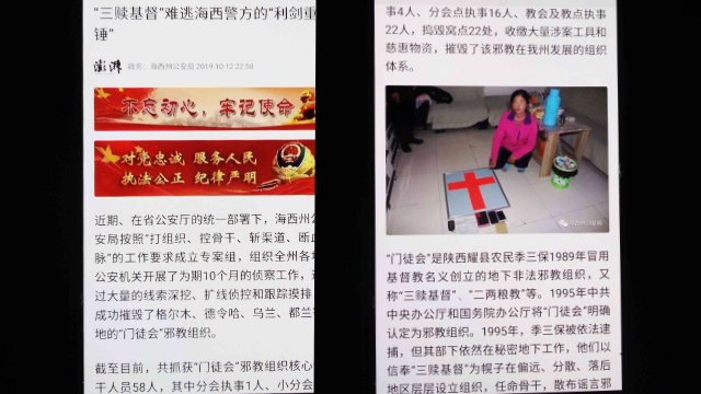 A media report about the operation to suppress the Association of Disciples in Haixi Prefecture.