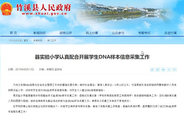 An official news report from mainland China about the collection of DNA samples from students in a primary school in Zhuxi county under the jurisdiction of Hubei's Shiyan city.