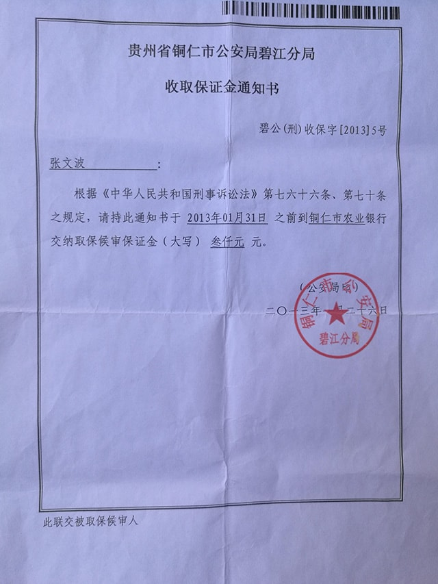 Bail bond notification Zhang Wenbo