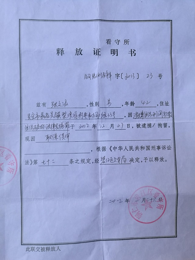 Certificate of release, also dated January