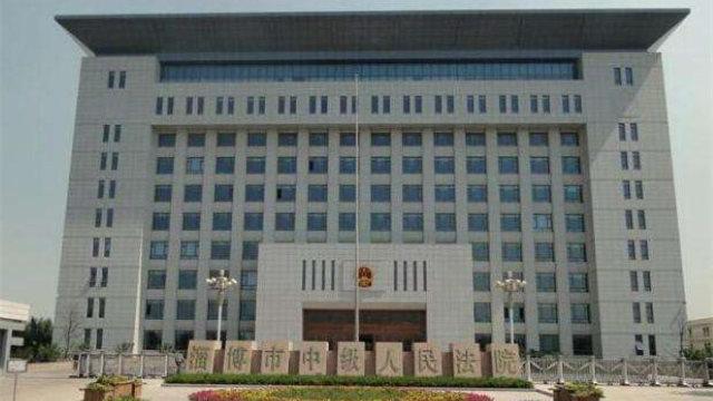 The Intermediate People's Court of Zibo.