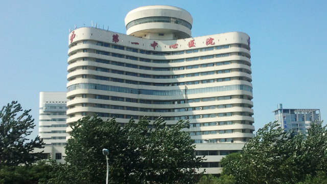 Tianjin First Central Hospital
