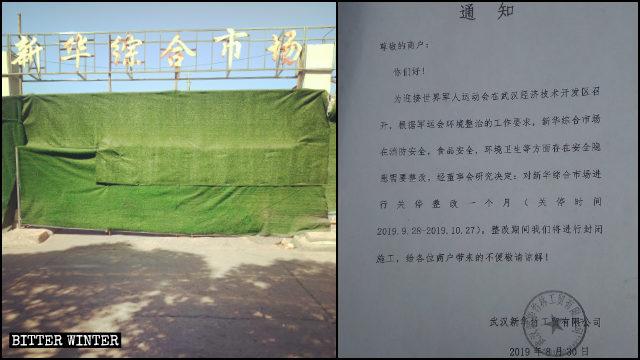 Xinhua General Market in Wuhan was shut down.