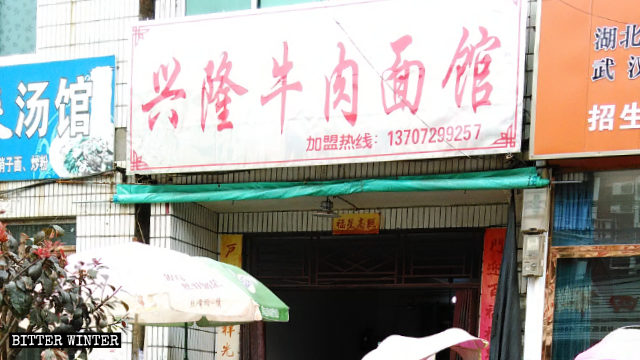 The beef noodle shop before its signboard was removed.