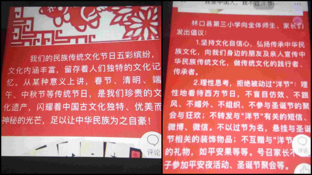 Primary school No. 3 in Mudanjiang city's Linkou county issued an order, forbidding to celebrate foreign holidays.