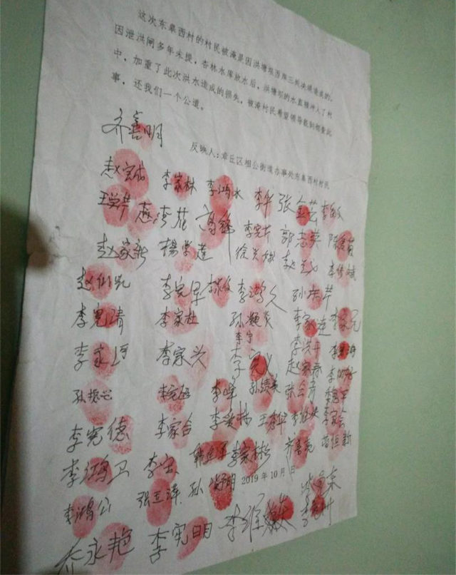 The joint letter by local villagers (provided by an inside source)