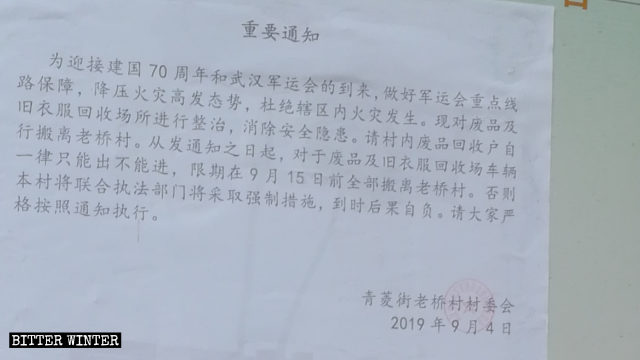 A notice issued by Laoqiao Village Committee, requiring all recycling businesses to move out of the village during the Military World Games.