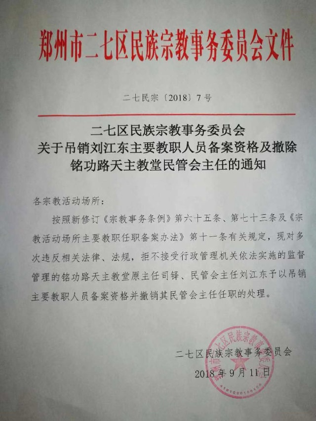 The notice on revoking Fr. Liu Jiangdong's clerical qualification, issued by the Committee of Ethnic and Religious Affairs Bureau in Erqi district.