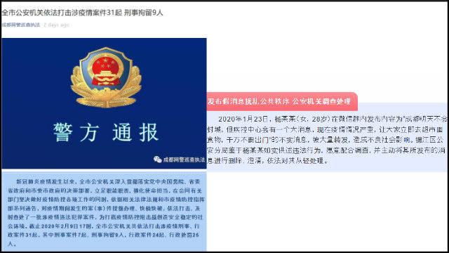 "A notice issued by the Chengdu police to punish ""rumor starter"" Ms. Yang. (Taken from Twitter user ""中国文字狱事件盘点"")."