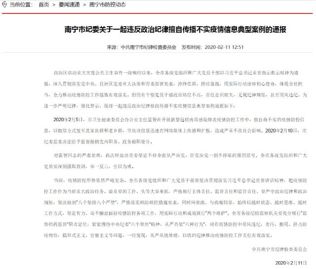 "The notice on ""the spread of disinformation about the coronavirus epidemic,"" published on the website of the Discipline Inspection Committee of Nanning."