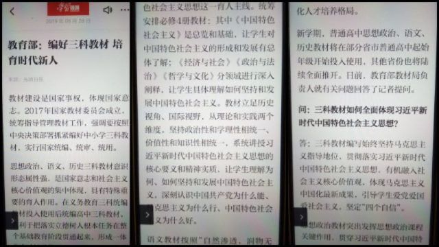 """""""Xi Study Strong Nation"""" introduction on how the Ministry's teaching materials reflect Xi Jinping's thought, love for the Party, and other """"red"""" themes of education (reproduced from the app """"Xi Study Strong Nation"""")"""