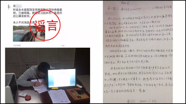 "The police notice about the punishment imposed on Mr. Huang and his repentance statement. (Taken from Twitter user ""中国文字狱事件盘点"")"