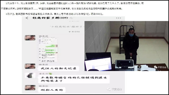 "The police issued a notice on the punishment of Mr. Xie from Guangshan county. (Taken from Twitter user ""中国文字狱事件盘点"")."