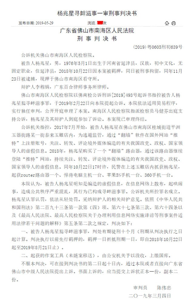 The verdict for Yang Zhaoxing as posted by a Twitter user.