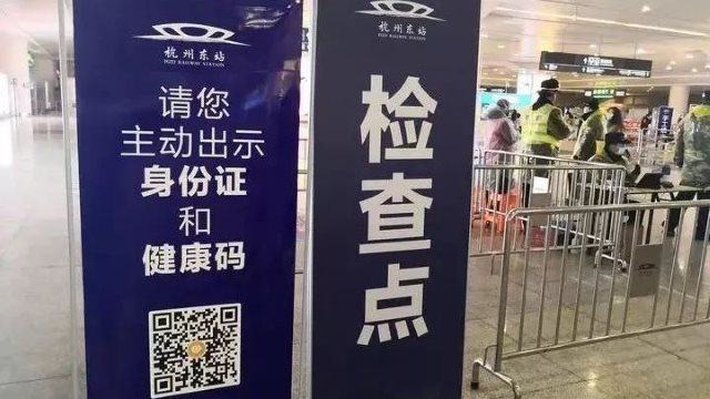 Passengers at the Hangzhou East Railway Station are asked to show ID cards and health codes.
