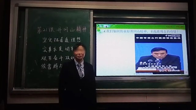 "A teacher explains how to defeat the coronavirus with the ""Jinggangshan spirit."""