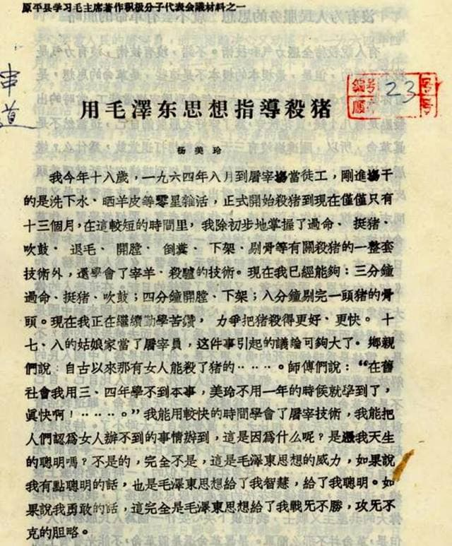 "On October 1, 1966, People's Daily published an article, ""Using Mao Zedong Thought to Guide the Slaughtering of Pigs."""