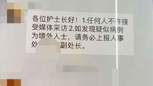 Medical personnel were ordered by their superiors on WeChat not to give interviews.