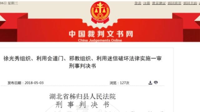 Xu Guangxiu's verdict.