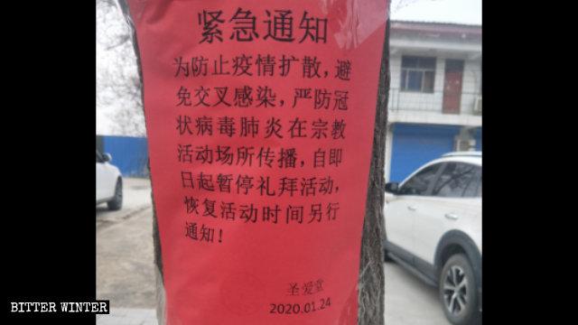The Notice about the closure of the Sheng'ai Church, issued on January 24.