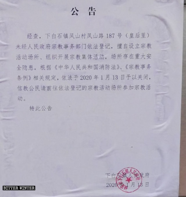 The notice on shutting down the Huanghouli Catholic Church in Fu'an.
