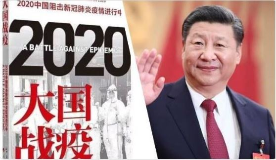 """Publicity for the propaganda book on how the CCP """"won the war"""" against the virus, soon to be translated into several languages (from Twitter)"""