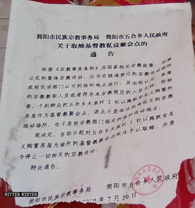 The notice about the shutdown of the True Jesus Church venue in Jianyang.