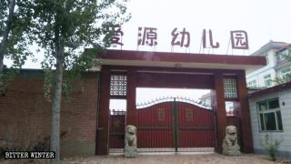 Catholic Schools, Kindergartens Shut Down in Hebei Province
