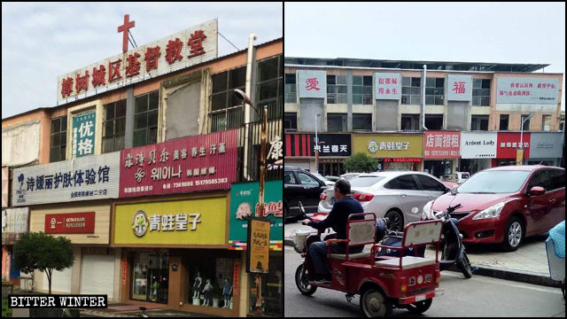 A Three-Self church in Jiangxi's Zhangshu city had its cross and signboard removed in September 2019.
