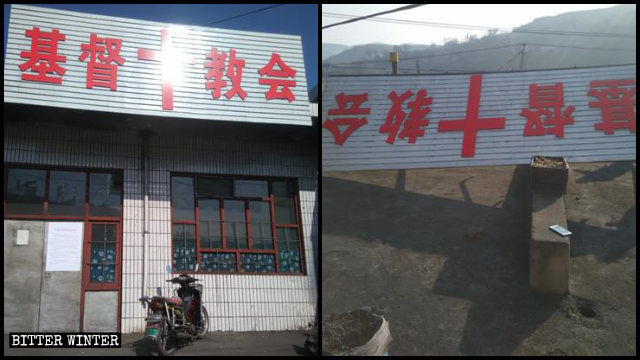 """The """"Christian Church"""" sign was removed from a Three-Self church in Xiangning county."""