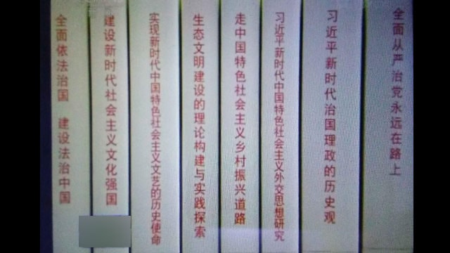 Books with Xi Jinping's speeches.