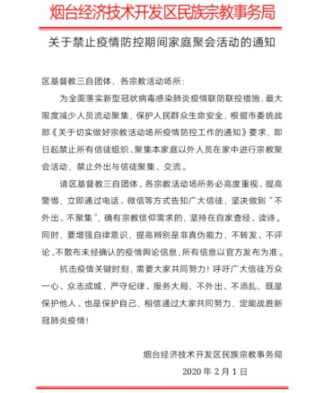 A notice by the Ethnic and Religious Affairs Bureau of the Yantai Economic and Technological Development Zone.