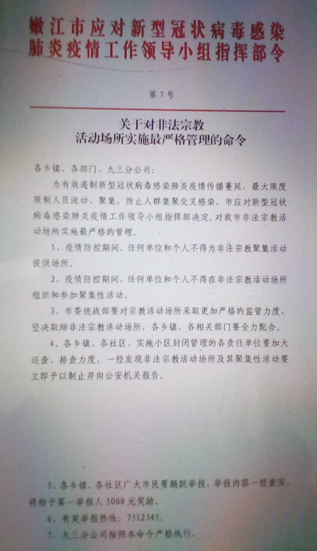 The order issued on February 20 by the Leading Group on Novel Coronavirus Prevention and Control in Nenjiang city.