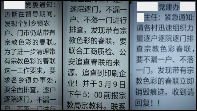 A notice by the Xinmi city CCP Committee on the removal of religious couplets.