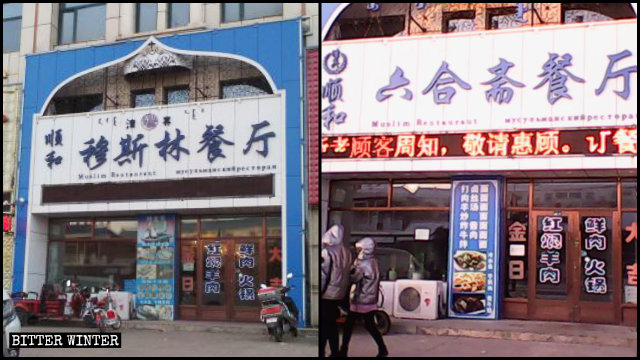 The rectified shops in Inner Mongolia's Chifeng city.