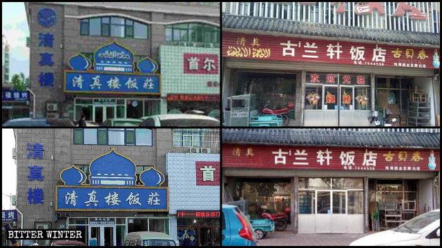 Arabic words have been removed from numerous signboards in Dezhou.