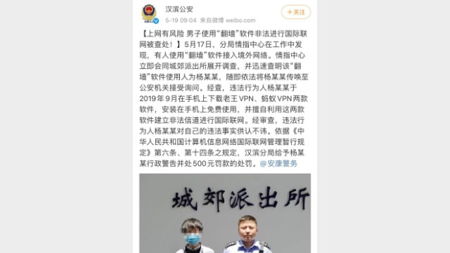 A decision to fine Mr. Yang was posted on Weibo.