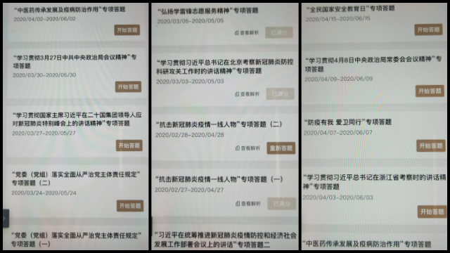 "Questions on the ""Xi Study Strong Nation"" app."