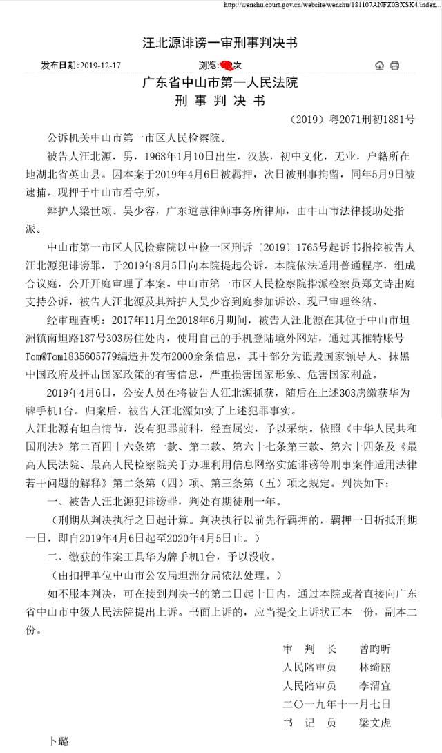 Wang Beiyuan's verdict.