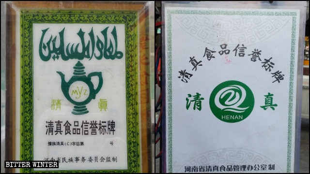 Original signs of halal food stands, with words in Arabic, (left) at Zhengzhou's night market are being replaced with government-issued unified signs in Chinese only.